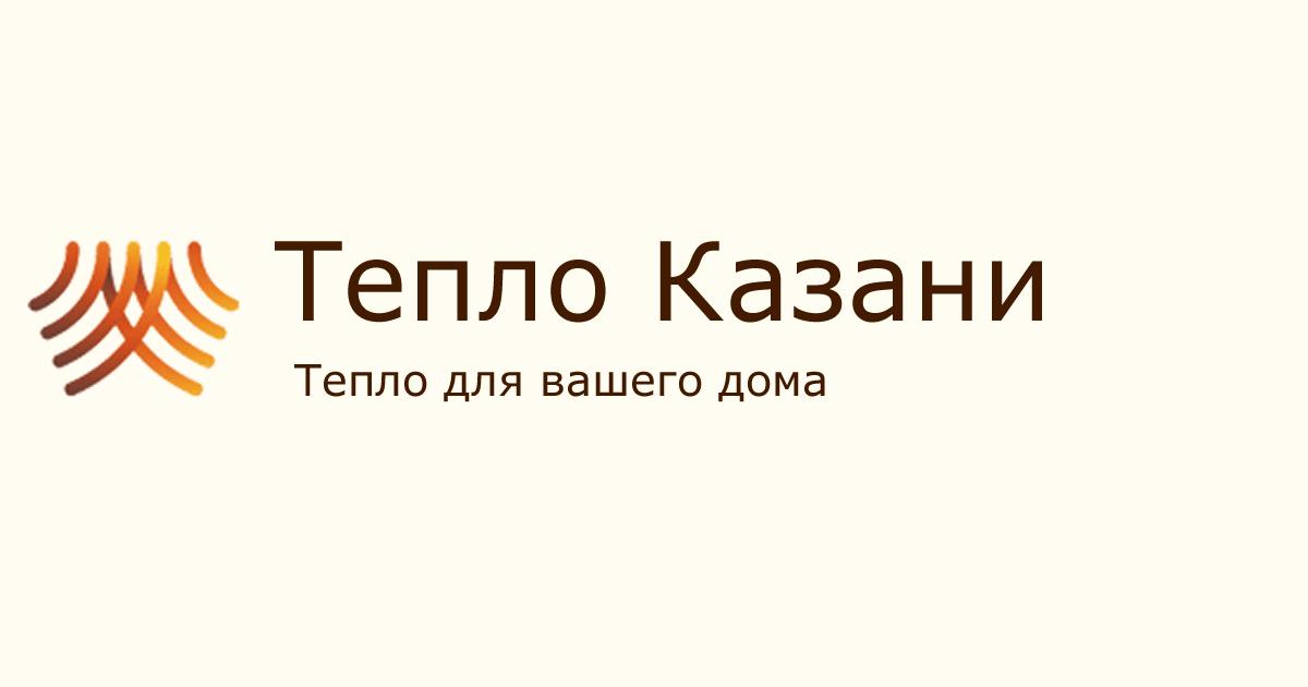 Терморегуляторы для теплых полов и систем обогрева в Казани