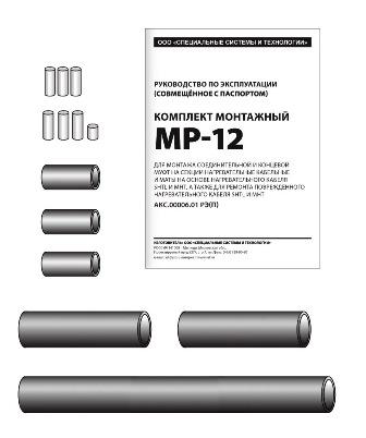 komplekt MR12