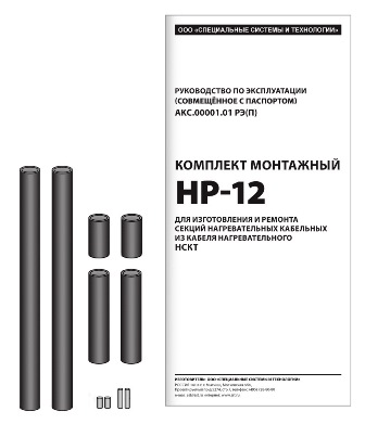 komplekt NR12