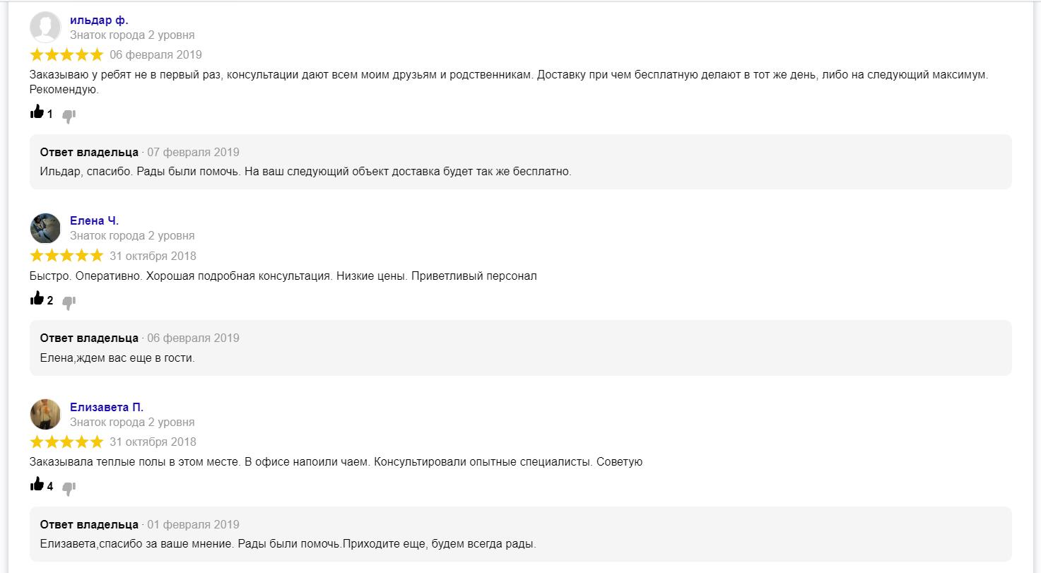 Отзывы Яндекс 2