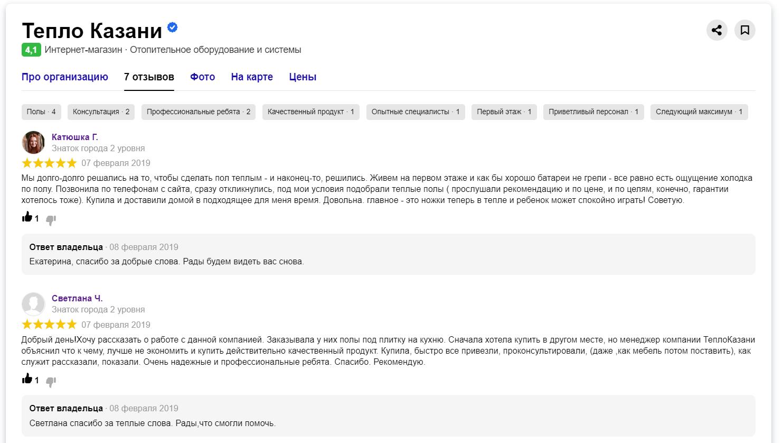 Отзывы Яндекс1