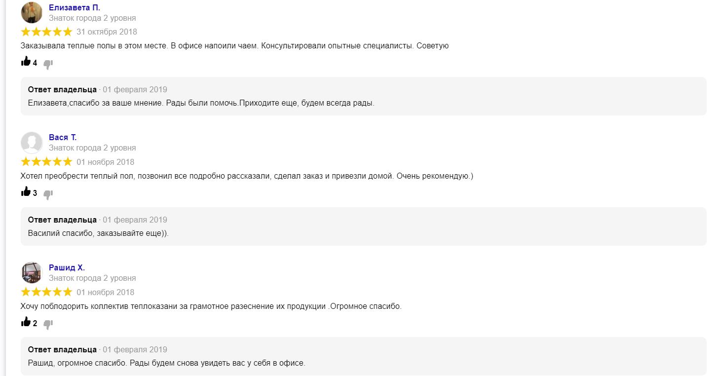 Отзывы Яндекс3