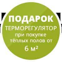 termoreguljator-v-podarok