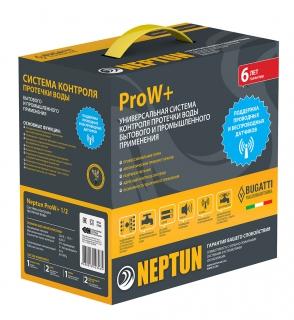 Система «Neptun ProW+»